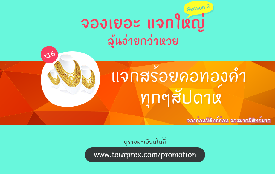 tpx-promo-gold-หน้าwebsite03